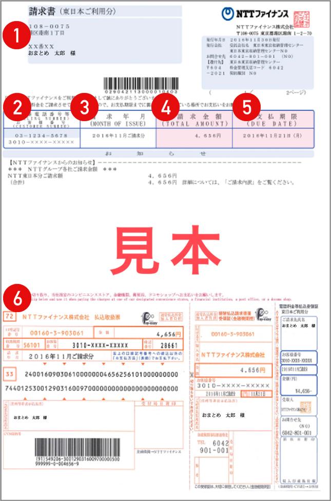 ファイナンス ntt ご請求に関する大切なお知らせ 料金のお支払いトップ cdn.snowboardermag.com NTT東日本